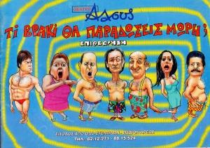 Ti-Vraki-Tha-Paradosis-Mori-Poster