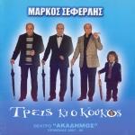 Treis-Kai-O-Koukos-Poster