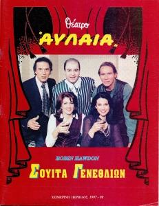 Souita-Genethlion-Poster
