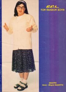 Apata-ton-Plision-Sou-Poster