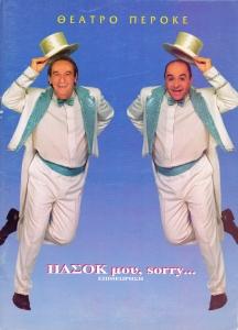 Pasok-Mou-Sorry-Poster