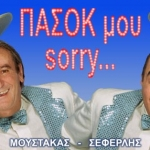 Pasok-Mou-Sorry-Poster1