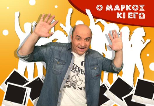 markos-and-me