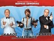 O-Kalos-O-Kakos-Kai-O-Diasimos-Poster