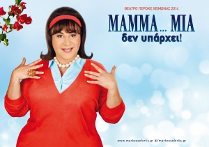 MammaMia_Autograph