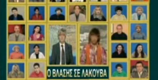 Sovarotis-Miden-2003-Vlasis