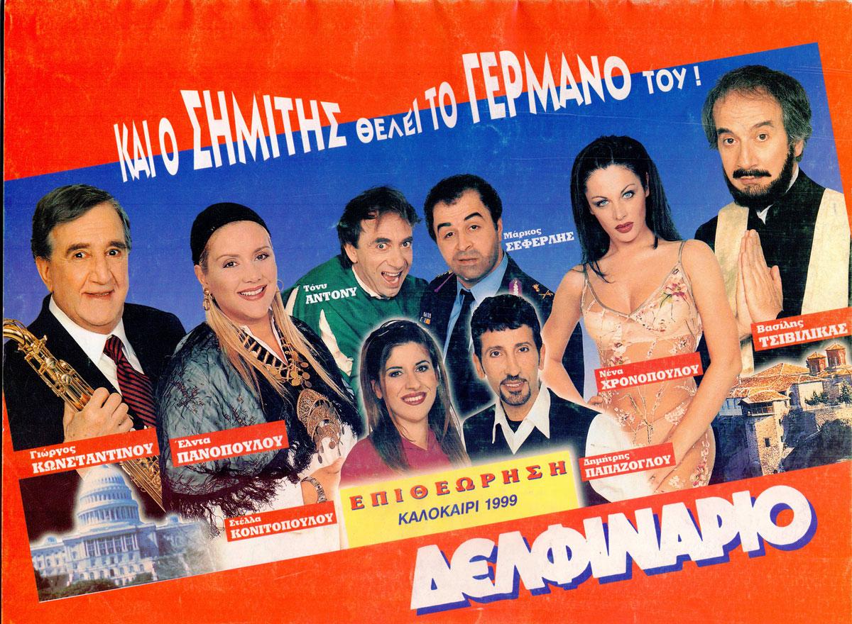 Kai-O-Simitis-Thelei-Ton-Germano-Tou-Poster