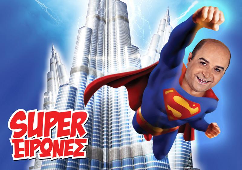 SUPER-EIRONES1