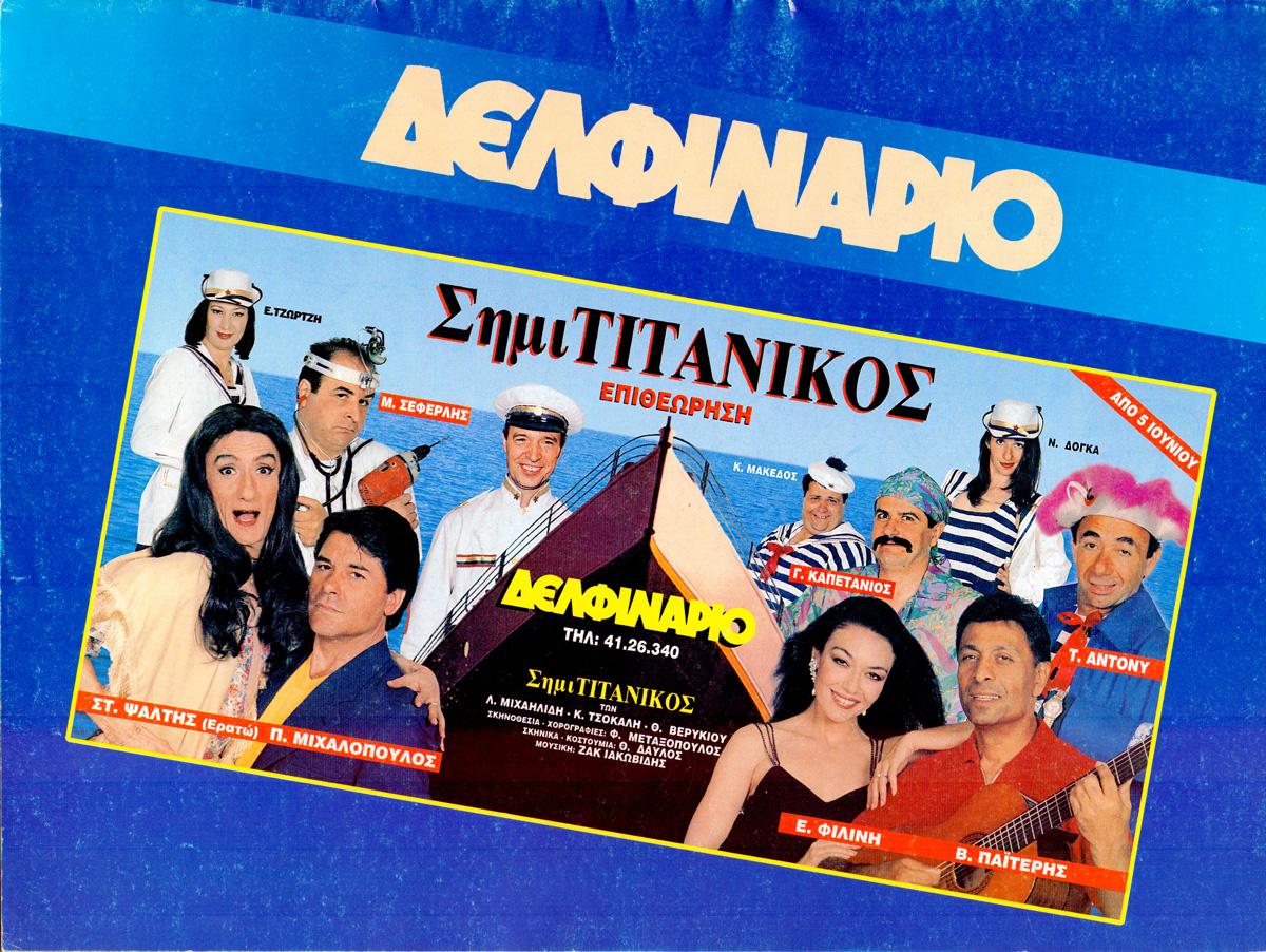 Simititanikos-Poster