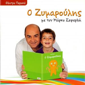 Zimaroulis2009-Poster