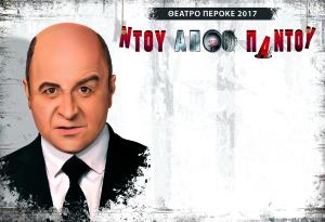 AFTOGRAFO_NTOY_2017