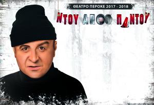 AFTOGRAFO_NTOY_2018