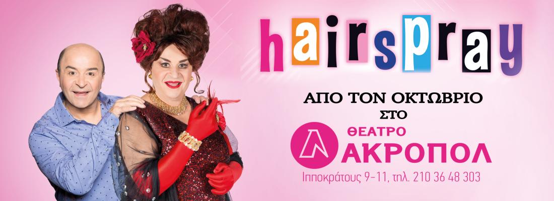 http://markosseferlis.gr/hairspray_acropol_2019/