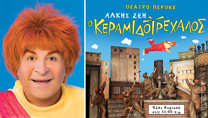http://markosseferlis.gr/keramidotrexalos_2020/