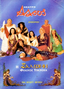 I-Salomi-Filouse-Yperoxa-Poster