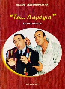 Ta-Lamogia-Poster
